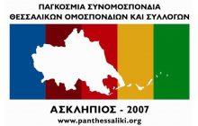 Το 12ο παγκόσμιο συνέδριο και αντάμωμα Θεσσαλών μεταφέρεται το 2021