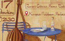 Μουσικό Σεργιάνι στο Μουζάκι