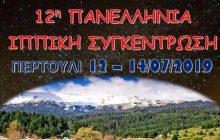 12η Πανελλήνια Ιππική συγκέντρωση «Βουκεφάλα»