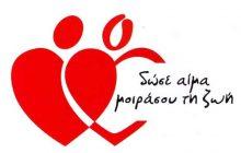 Εθελοντική αιμοδοσία στο Κ.Υ. Σοφάδων