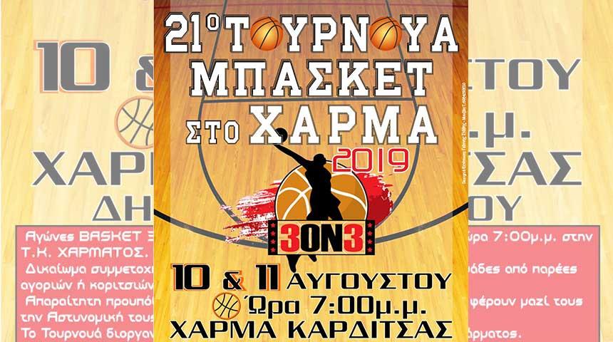 21ο Τουρνουά μπάσκετ 3on3 στο Χάρμα