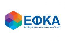Εκτύπωση και πληρωμή εισφορών ΕΦΚΑ για τον μήνα Μάιο 2019