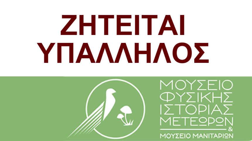 Θέση εργασίας στο Μουσείο Φυσικής Ιστορίας Μετεώρων και Μουσείο Μανιταριών
