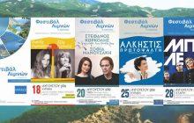 Ξεκινά το Φεστιβάλ Λιμνών Ν. Καρδίτσας 2019