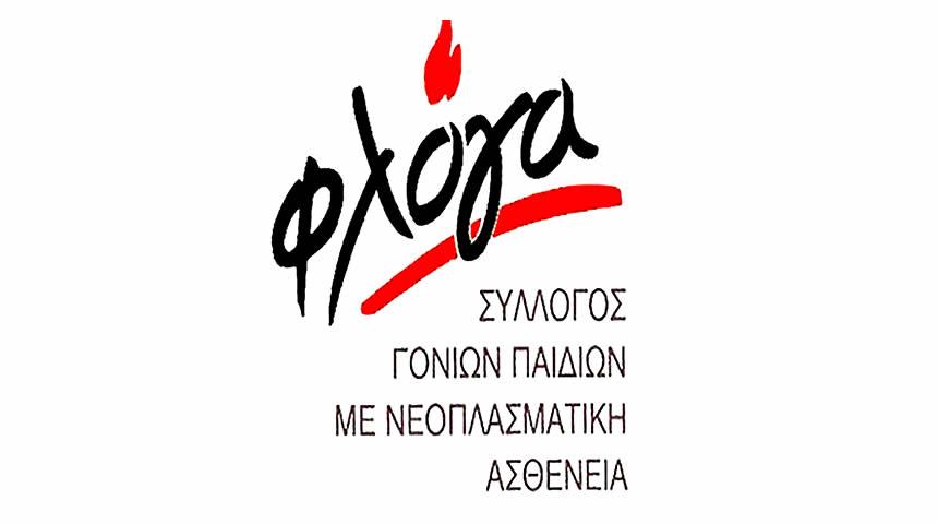 Εκλογή νέου ΔΣ και εκπροσώπων στην περιφέρεια για τη «ΦΛΟΓΑ»