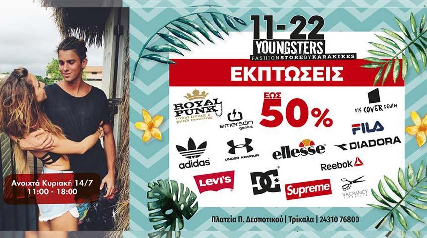 Το 11/22 το ποιο νεανικό από τα 4 καταστήματα ΚΑΡΑΚΙΚΕΣ στα Τρίκαλα, ξανά προσδιορίζει τις ΕΚΠΤΩΣΕΙΣ