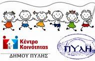 Κέντρο Κοινότητας Δήμου Πύλης: Δωρεάν εκδήλωση για παιδιά