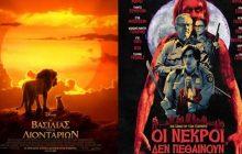 Νέες ταινίες στο Θερινό Κινηματογράφο Καρδίτσας