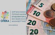 ΟΠΕΚΑ Α21 Επίδομα παιδιού, ΚΕΑ, ΟΠΕΚΕΠΕ : Ημερομηνίες πληρωμών – Αίτηση