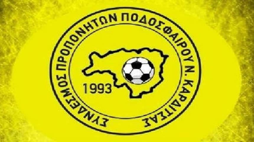 Σύνδεσμος Προπονητών Ποδοσφαίρου Καρδίτσας:Προϋποθέσεις έκδοσης Ταυτοτήτων Τριετίας.