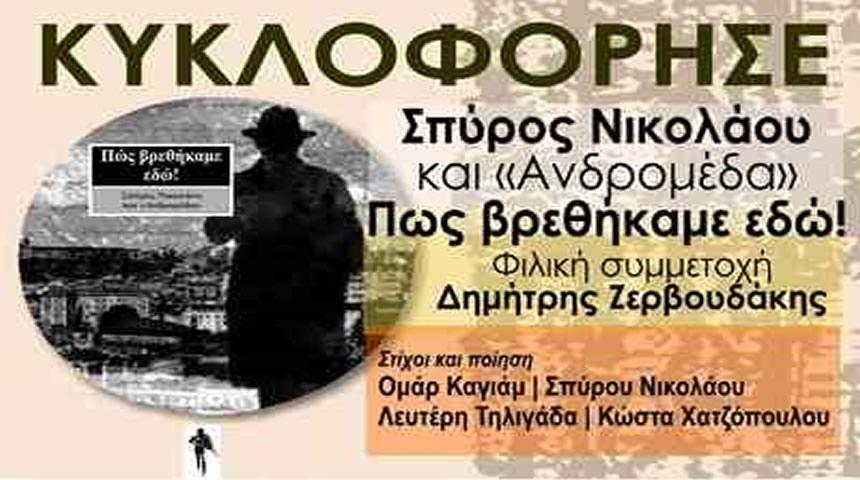 Το τραγούδι  του καλλιτέχνη Σπύρου Νικολάου χρωματίζει την κοιλάδα του Αχελώου!