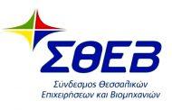 ΣΒΘΣΕ: Προτάσεις για επιχειρήσεις-μέλη που δραστηριοποιούνται σε τρίτες χώρες