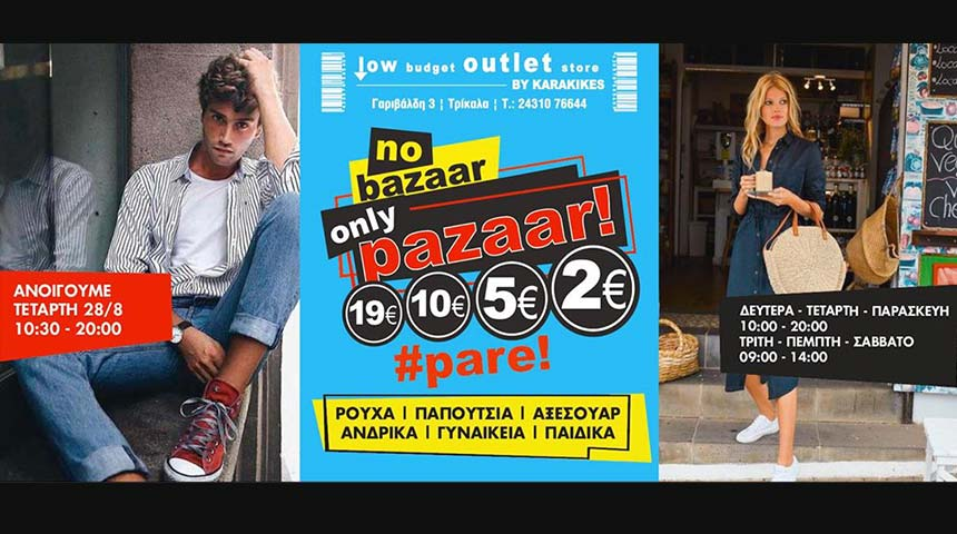 ΚΑΡΑΚΙΚΕΣ: #Pazarrrrrr με γυναικεία & αντρικά ρούχα και παπούτσια των καλοκαιρινών ΣΥΛΛΟΓΩΝ μας