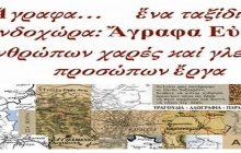 Προσκλητήριο σε Αγραφιώτες Καρδιτσιώτες και Θεσσαλούς για το 14ο Αντάμωμα Αγραφιωτών