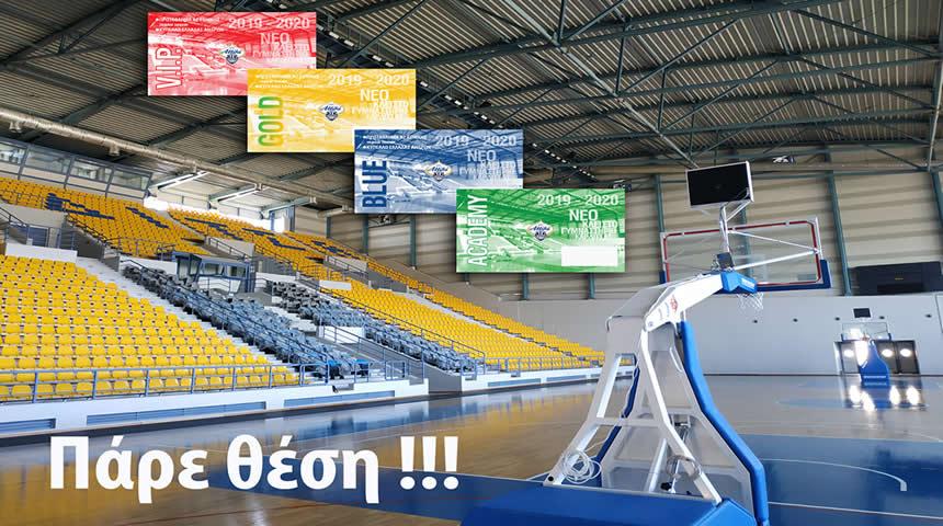 Ξεκινά η διάθεση των καρτών διαρκείας του Α.Σ.Κ. στο νέο μεγάλο κλειστό γυμναστήριο