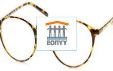 ΕΟΠΥΥ. Αποζημίωση των γυαλιών οράσεως και απευθείας στους ασφαλισμένους