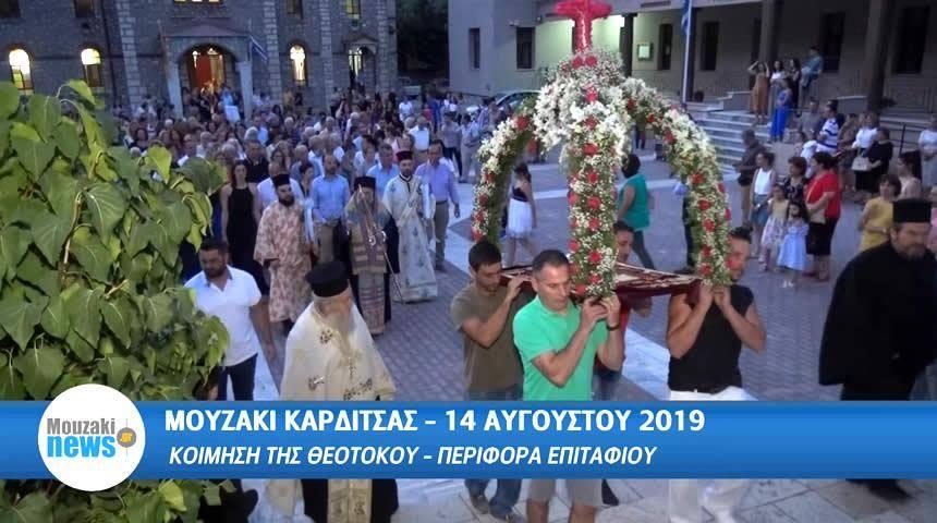 Με λαμπρότητα γιορτάστηκε η Κοίμηση της Θεοτόκου στο Μουζάκι (+Βίντεο)