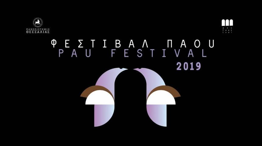 20 με 27 Αυγούστου το Φεστιβάλ Πάου του Πανεπιστημίου Θεσσαλίας