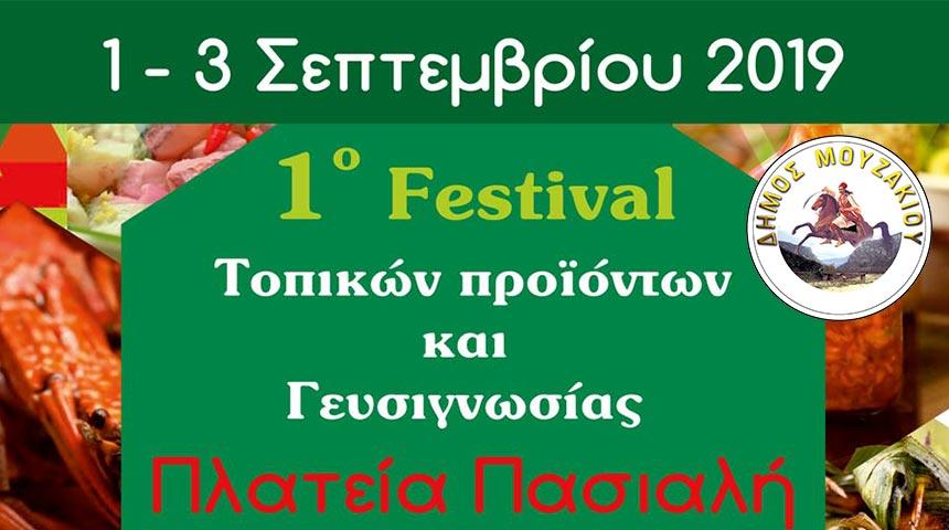 Το 1ο Food Festival στο Μουζάκι είναι γεγονός !!!