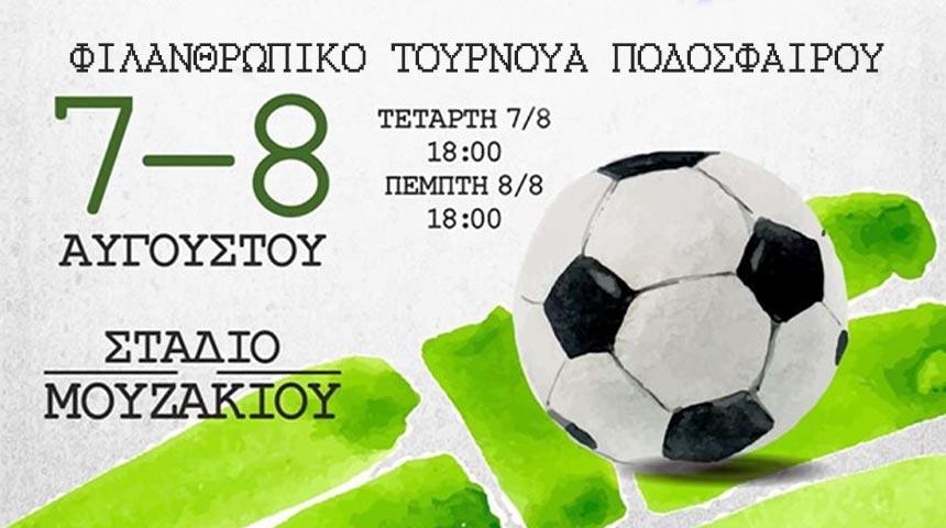 Φιλανθρωπικό τουρνουά ποδοσφαίρου στο Μουζάκι!