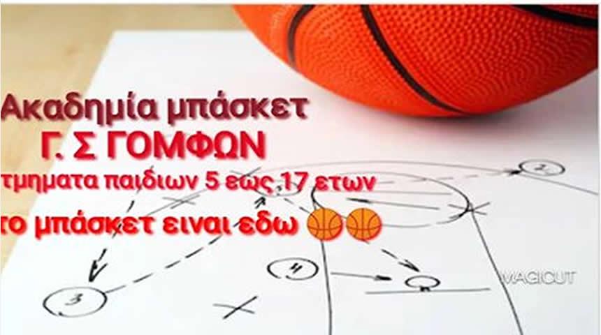 Γ.Σ.Γόμφων: Ξεκινούν οι εγγραφές για τις ακαδημίες μπάσκετ για παιδιά από 5-17 ετών