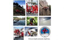 Νέος Εκπαιδευτικός κύκλος από την Ελληνική Ομάδα Διάσωσης Καρδίτσας