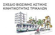 Σχέδιο Βιώσιμης Αστικής Κινητικότητας Τρικάλων