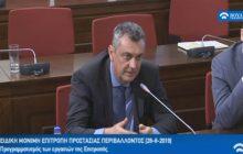 Δυναμική παρέμβαση του Βουλευτή Γ.Κωτσού στην επιτροπή προστασίας περιβάλλοντος της Βουλής