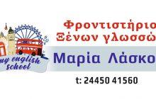 Φροντιστήριο αγγλικής γλώσσας Μαρία Λάσκου στο Μουζάκι