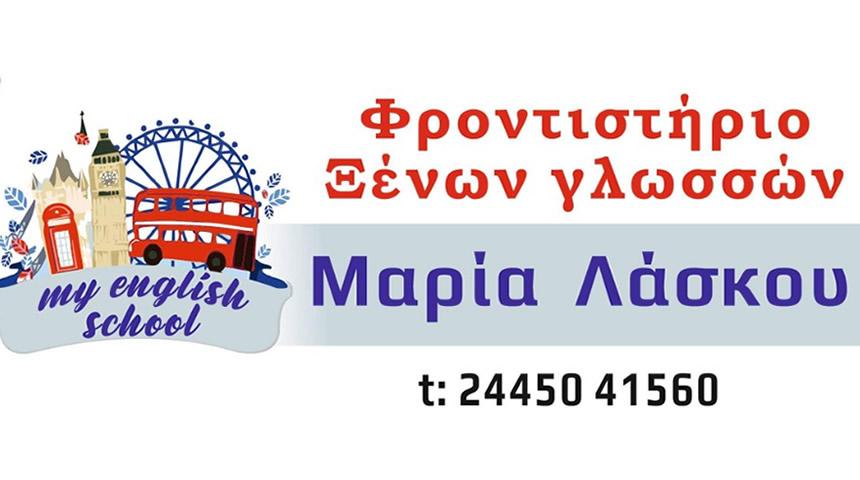 Φροντιστήριο Ξένων Γλωσσών Μαρίας Λάσκου (πρ. Παπαδοπούλου) στο Μουζάκι
