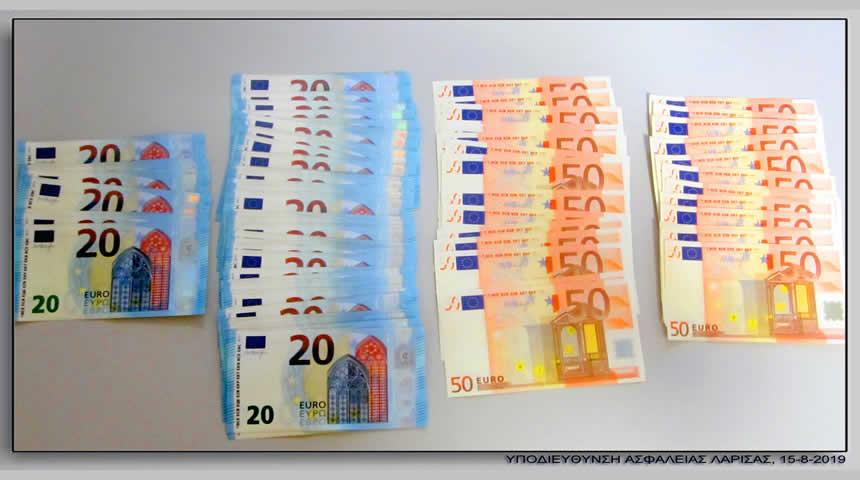 Παραχάραξη νομισμάτων στη Λάρισα - Συνελήφθησαν τρεις αλλοδαποί