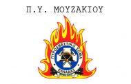 Ευχαριστήρια επιστολή της Πυροσβεστικής Υπηρεσίας Μουζακίου