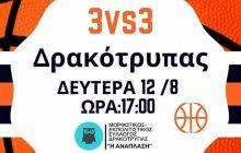 Τουρνουά Μπάσκετ 3on3 στη Δρακότρυπα