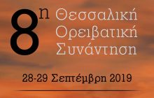 Η 8η Θεσσαλική Ορειβατική Συνάντηση στην λίμνη Πλαστήρα