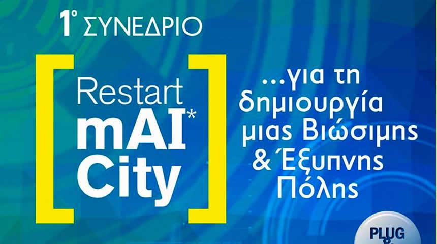 Πανελλήνιο συνέδριο για τη Σύγχρονη Πόλη «Restart mAICity» στα Τρίκαλα