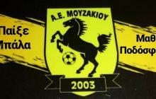 Οι εγγραφές στις Ακαδημίες Ποδοσφαίρου της ΑΕ Μουζακίου ξεκίνησαν
