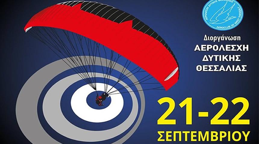 12οΠρωτάθλημα Ακριβείας Προσγειώσεων Αλεξίπτωτου Πλαγιάς (Α΄ Κατηγορία) 2019 F.A.I. OPENCat2.