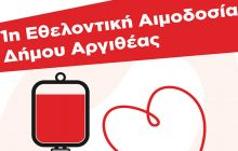1η Εθελοντική Αιμοδοσία Δήμου Αργιθέας