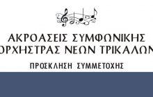 Πρόσκληση για υποβολή αίτησης στην Συμφωνική Ορχήστρα Νέων - ΣΟΝ