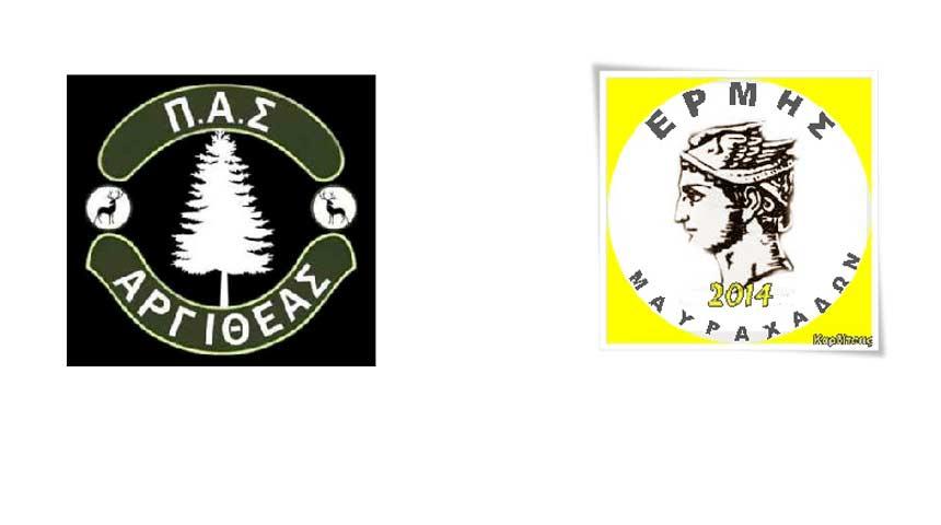 Kύπελλο  ΕΠΣ Καρδίτσας: Ο ΠΑΣ Αργιθέας με τον Ερμή Μαυραχάδων ....Τεστάρουν τις δυνάμεις τους