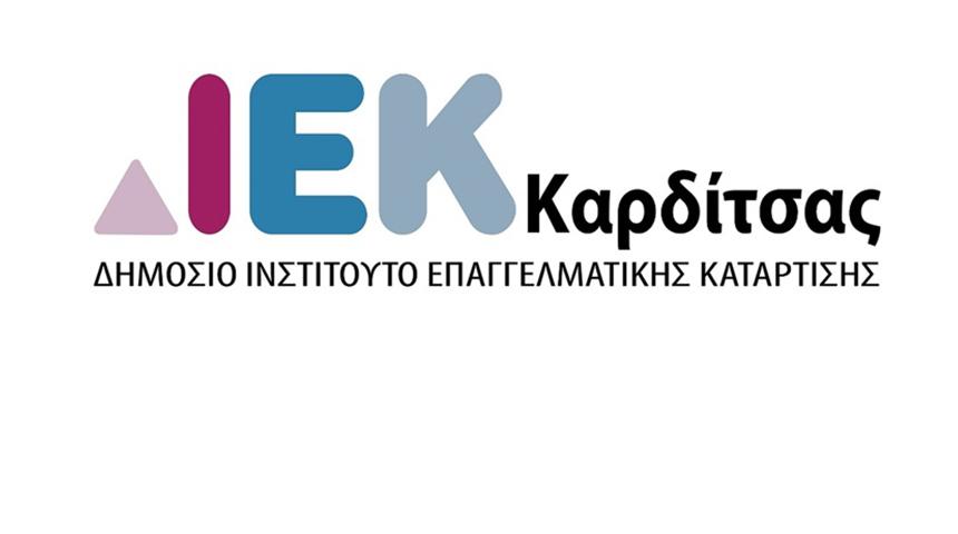 Εγγραφές επιτυχόντων υποψηφίων καταρτιζομένων για τα ΔΙΕΚ του Υπουργείου Παιδείας