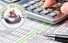 ΔΗΜΟΣ ΜΟΥΖΑΚΙΟΥ: Ανακοίνωση για τη Ρύθμιση Οφειλών