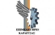 Επιμελητήριο Καρδίτσας: Ημερίδα για την προστασία της Κύριας κατοικίας & ρύθμιση οφειλών