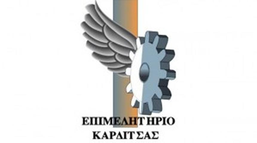 Συμμετοχή Εκπροσώπων του Επιμελητηρίου Καρδίτσας στις εκδηλώσεις της «84ης ΔΕΘ» και της ΚΕΕΕ