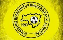Κάλεσμα του Συνδέσμου Προπονητών ποδοσφαίρου Ν.Καρδίτσας στην ημερίδα της ΕΠΣΚ