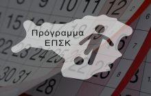 ΕΠΣ Καρδίτσας: Πρόγραμμα Αγώνων 7-8/3/2020