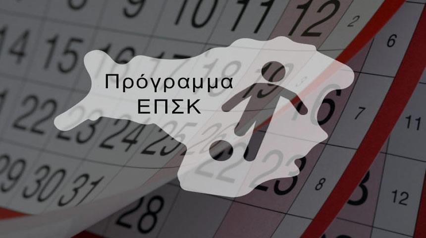 Πρόγραμμα αγώνων ΕΠΣΚ (21-22/9)!