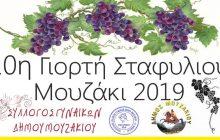 Την Κυριακή 15 Σεπτεμβρίου η 10η Γιορτή Σταφυλιού στο Μουζάκι