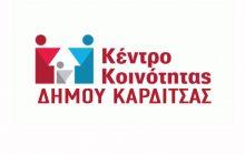 Κέντρο Κοινότητας Δήμου Καρδίτσας: Ενημέρωση για τα επιδόματα, ΚΕΑ και επίδομα Στέγασης