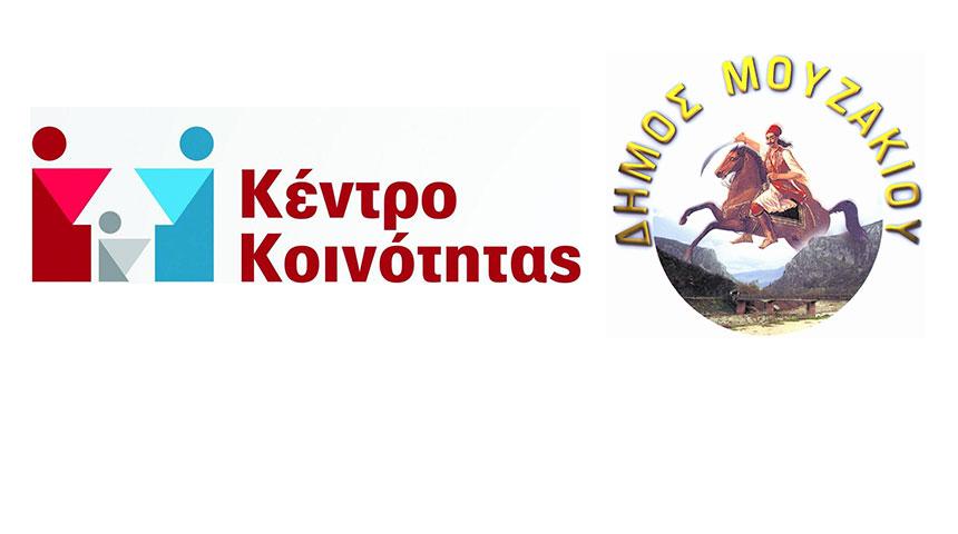 Ενημέρωση από το Κέντρο Κοινότητας Δ. Μουζακίου σχετικά με την ανανέωση του επιδόματος στέγασης